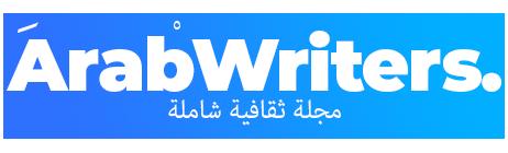 ArabWriters.net : أول مجلة عربية ثقافية شاملة متنوعة