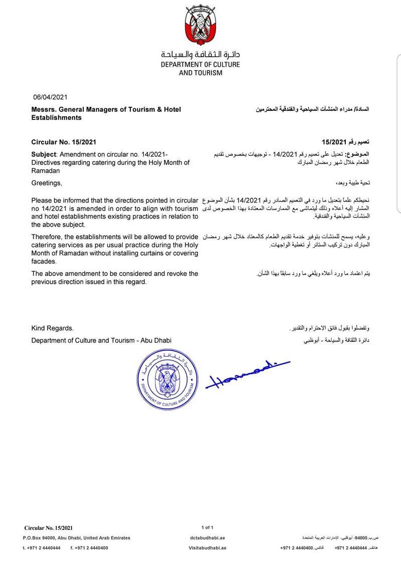 تعميم دائرة السياحة في أبوظبي للفنادق في رمضان 2021